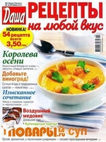 Даша. Рецепты на любой вкус №10 (октябрь 2012)