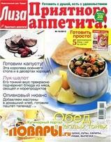 Лиза. Приятного аппетита! №10 (октябрь 2012)