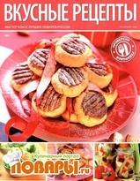 Вкусные рецепты №9 (октябрь 2012)