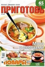 Приготовь №10 (октябрь 2012)