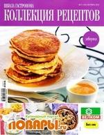 Школа гастронома. Коллекция рецептов №17 (сентябрь 2012)