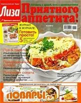 Лиза. Приятного аппетита! №2 (февраль 2013)