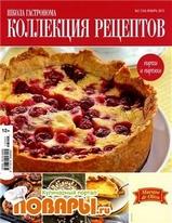 Школа гастронома. Коллекция рецептов №2 (январь 2013)