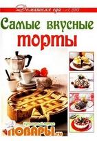 Домашняя еда №1 (январь 2013). Самые вкусные торты