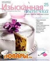 Изысканная выпечка №25 (2013)