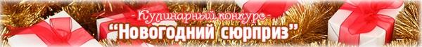 Конкурс- Новогодний Сюрприз!