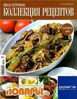 Школа гастронома. Коллекция рецептов №1 (январь 2013)