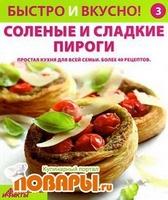 Быстро и вкусно! №3 (2013)