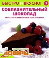 Быстро и вкусно! №5 (2013). Соблазнительный шоколад