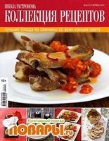 Школа гастронома. Коллекция рецептов №19 (октябрь 2013)