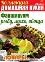 Коллекция Домашняя кухня №18 (сентябрь 2013). Фаршируем рыбу, мясо, овощи