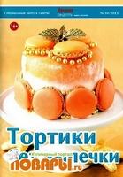 Лучшие рецепты наших читателей. Спецвыпуск №10 (октябрь 2013). Тортики без выпечки