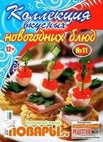 Золотой сборник рецептов. Спецвыпуск №11 (ноябрь 2013). Коллекция вкусных новогодних блюд