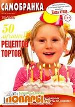 Самобранка №4 (октябрь 2013). 50 лучших рецептов тортов