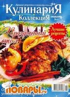 Кулинария. Коллекция. Спецвыпуск №4 (2013). Праздничный стол