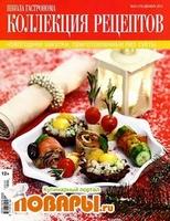 Школа гастронома. Коллекция рецептов №24 (декабрь 2013)