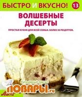 Быстро и вкусно! №13 (2013). Волшебные десерты
