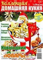 Коллекция Домашняя кухня №24 (декабрь 2013). Новогодний стол