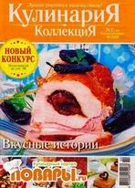 Кулинария. Коллекция №2 (февраль 2013)