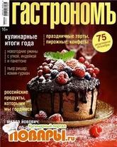Гастрономъ №12 (декабрь 2012)