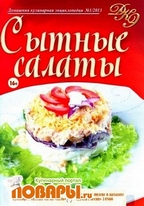 Домашняя кулинарная энциклопедия №1 (2013). Сытные салаты