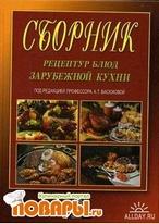 Сборник рецептур блюд зарубежной кухни. Васюкова А.