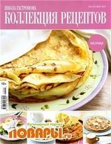 Школа гастронома. Коллекция рецептов №5 (март 2013)