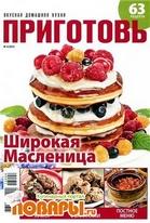 Приготовь №4 (апрель 2013)