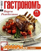 Гастрономъ №1 (январь 2013) + спецвыпуск. Лучшие праздничные блюда