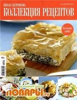 Школа гастронома. Коллекция рецептов №7 (апрель 2013)