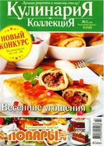 Кулинария. Коллекция №3 (март 2013)