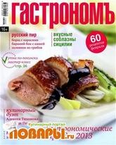 Гастрономъ №2 (февраль 2013)