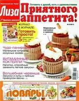 Лиза. Приятного аппетита! №5 (май 2013)