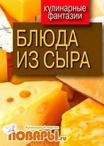 Гера Треер. Блюда из сыра