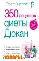 Пьер Дюкан. 350 рецептов диеты Дюкан