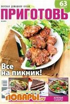 Приготовь №6 (июнь 2013)