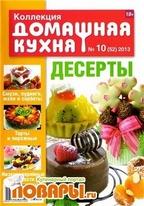 Коллекция Домашняя кухня. Десерты №10 (май 2013)