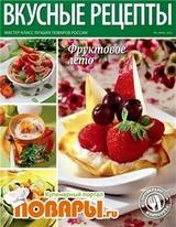 Вкусные рецепты №6 (июнь 2013)