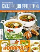 Школа гастронома. Коллекция рецептов №13 (июль 2013)