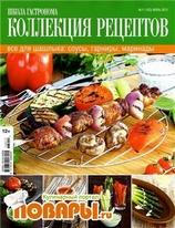 Школа гастронома. Коллекция рецептов №11 (июнь 2013)