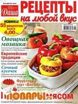 Даша. Рецепты на любой вкус №8 (август 2013)