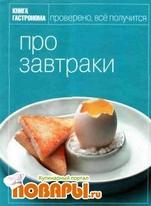 """Книга Гастронома """"Про завтраки"""""""