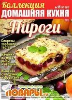 Коллекция Домашняя кухня №15 (август 2013)