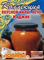 Спецвыпуск №8 (август 2013). Коллекция вкусной икры, лечо и аджик