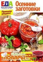 Еда. Спецвыпуск №7 (сентябрь 2013). Осенние заготовки