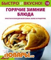Быстро и вкусно! №18 (2013). Горячие зимние блюда