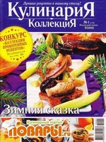 Кулинария. Коллекция №1 (январь 2014)