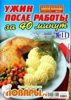 Золотая коллекция рецептов. Спецвыпуск №111 (октябрь 2014). Ужин после работы за 40 минут
