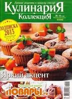 Кулинария. Коллекция №10 (октябрь 2014)
