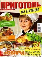 Приготовь. Спецвыпуск №11 (ноябрь 2014). Из птицы